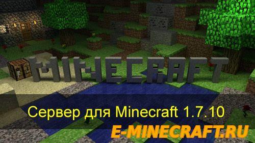 Скачать готовый сервер minecraft бесплатно